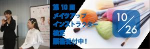 10.26 第10回メイクアップインストラクター検定 願書受付中です!