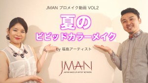 JMANメイク動画 第2弾は「夏のビビッドカラーメイク」