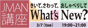 JMAN講座【What's New?】Vol.7 の開催が決まりました。