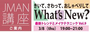 JMAN講座「What's New? Vol.9」は3月8日(木)の開催です。