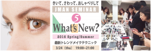 "JMAN講座 ""What's New?"" vol.5 参加受付中です。"