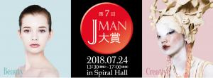 『第7回 JMAN大賞』の入場チケットの発売が始まりました!