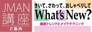 What's new? Vol.12(東京会場)、Vol.13(大阪会場)の受付を開始しました!