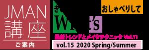 What's new? Vol.15(東京会場 4/12 日& 大阪会場4/25土)の受付を開始しました!